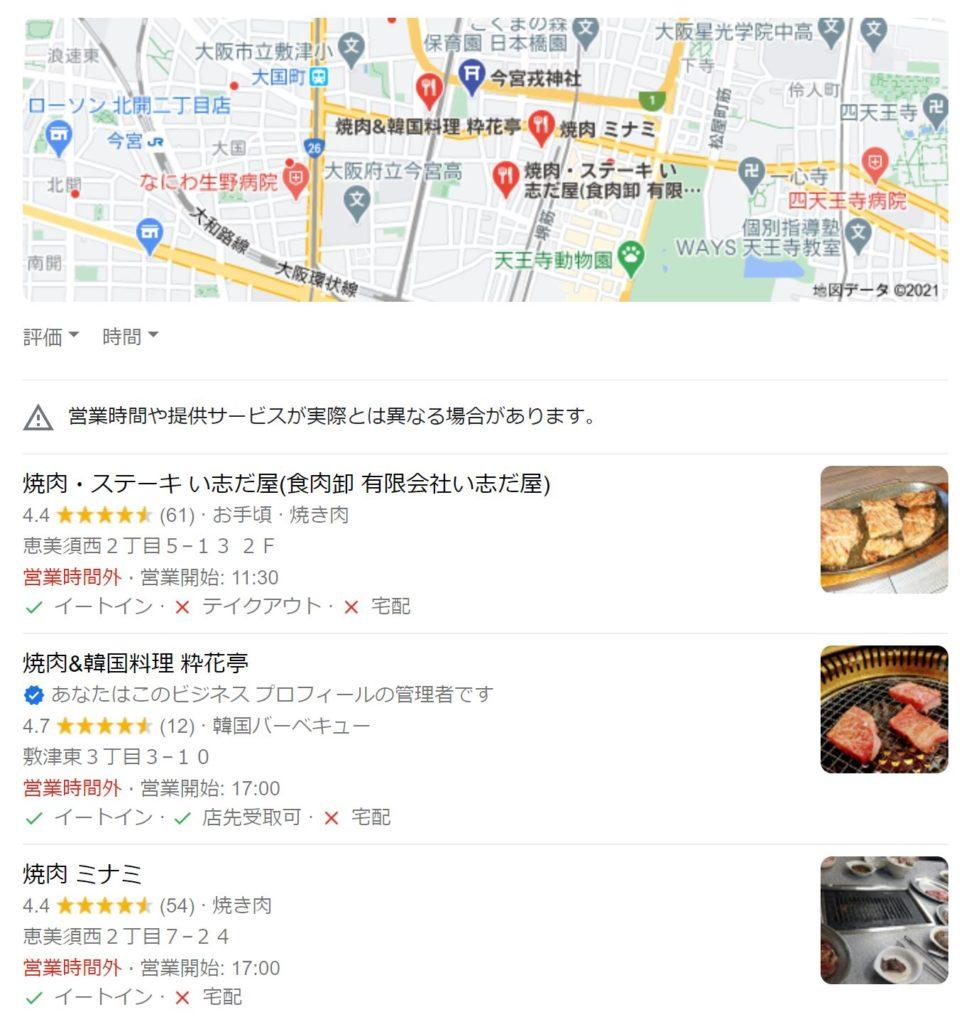 Googleマイビジネス・MEO対策
