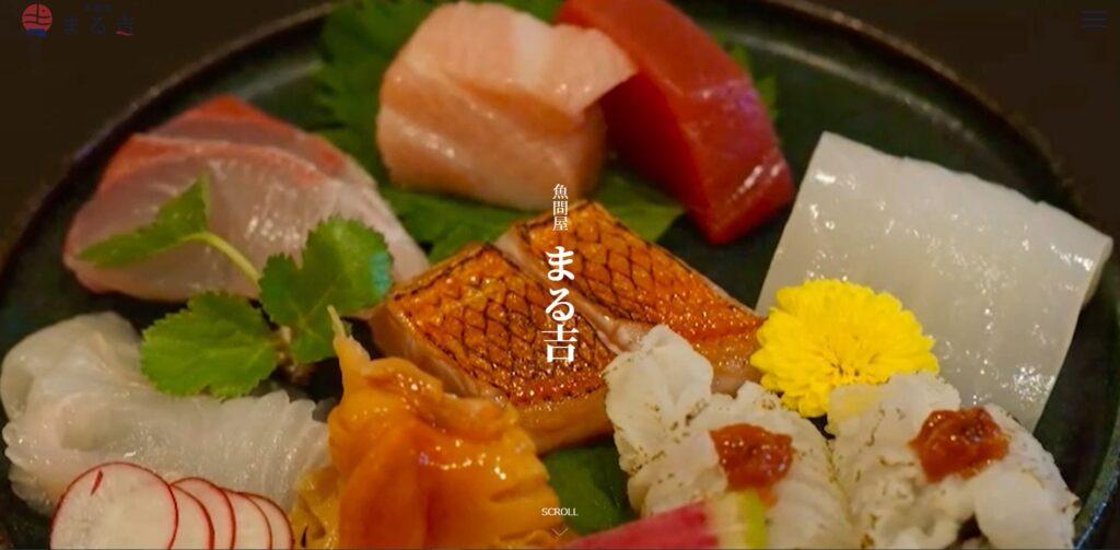 魚問屋まる吉 ホームページ・ECサイト制作 大阪【株式会社デザインブリッジ.JP】